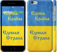 """Чехол на iPhone 6s Единая Страна """"1042c-90"""""""