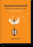 Заразительный. Психология сарафанного радио. Как продукты и идеи становятся популярными (978-5-91657-942-0)
