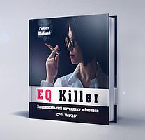 EQ killer. Эмоциональный интеллект в бизнесе (978-617-7238-59-0)