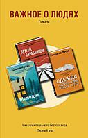Важное о людях. Романы Интеллектуального бестселлера. Первый ряд (комплект из 3 книг)