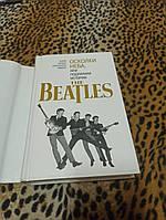 The Beatles. Подлинная история