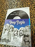 """Дейв Томпсон """"Дым над водой. Deep Purple"""""""