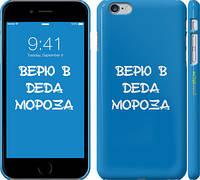 """Чехол на iPhone 6s Plus Верю в Деда Мороза """"1039c-91"""""""