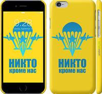 """Чехол на iPhone 6s Никто кроме нас """"1147c-90"""""""