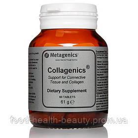 Collagenics® (Коладженикс) 60 таблеток