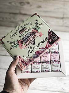 Набор из черного шоколада «Для любимой мамочки» 12 плиток OK-1045