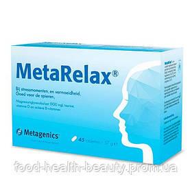 MetaRelax® (МетаРелакс) 45 таблеток