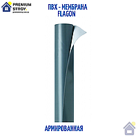 ПВХ-мембрана Soprema Flagon SR 1.5 мм Армированная