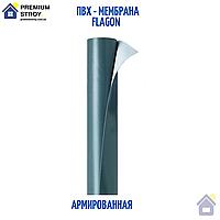 ПВХ-мембрана Soprema Flagon SR 1.8 мм Армированная