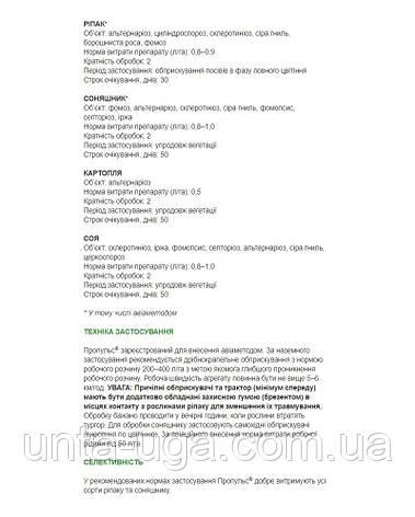 Пропульс фунгицид для рапса, подсолнечника, сои, картофеля, фото 2