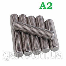 Шпилька М22 DIN 975 нержавіюча сталь А2