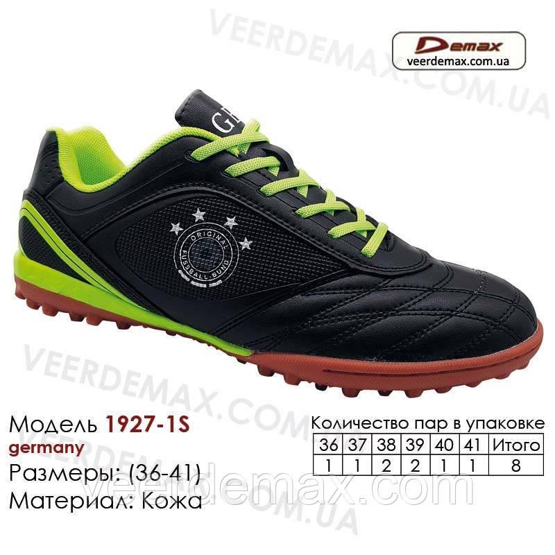 Стоноги для футболу Veer Demax розміри 36 - 41