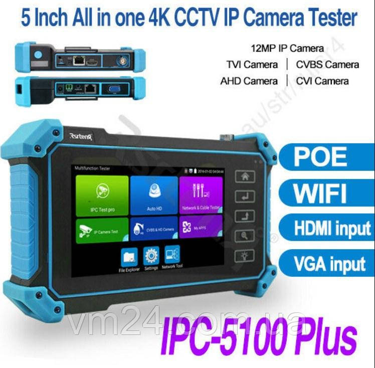 Moнитор тестер 8MPвидеонаблюдения IPC-5100 Plus 12MP IP\CCTV CVBS CVI TVI AHD 8MPonvif POE 12в,1920x1080 Wi-Fi