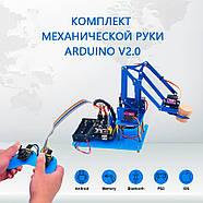 Набор Ардуино механическая подвижная рука 4DOF V 2.0, фото 2