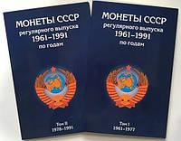 Комплект альбомов « Монеты СССР регулярного выпуска 1961-1991гг.» 2 тома (погодовка), фото 1