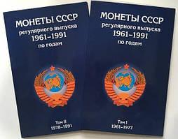 Комплект альбомов « Монеты СССР регулярного выпуска 1961-1991гг.» 2 тома (погодовка)