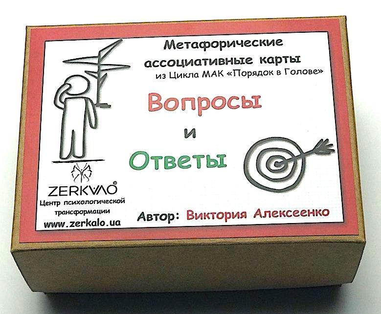 Метафорические карты  «Вопросы и Ответы». В.Алексеенко