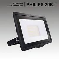 Лед прожекторы PHILIPS уличные 20W, уличные светодиодные светильники 20Вт. Прожектора уличные.