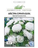 Астра Сиринга Белая (семена) 20 шт