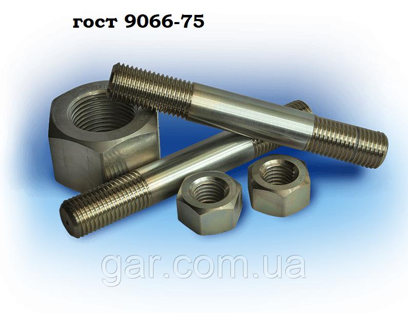 Шпилька М22 фланцева ГОСТ 9066-75