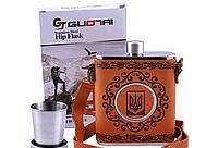 Фляга с встроенным стаканом в кожаном чехле Украина №1233