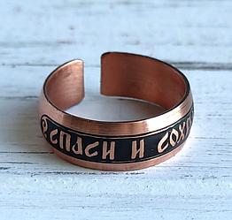 Медное кольцо с молитвой №5