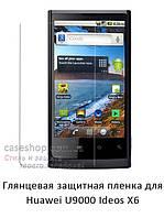 Глянцевая защитная пленка на Huawei U9000 Ideos X6