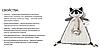 """Комфортер с подвеской для соски """"Енот Рокки"""" BabyOno (высота 24 см), фото 9"""