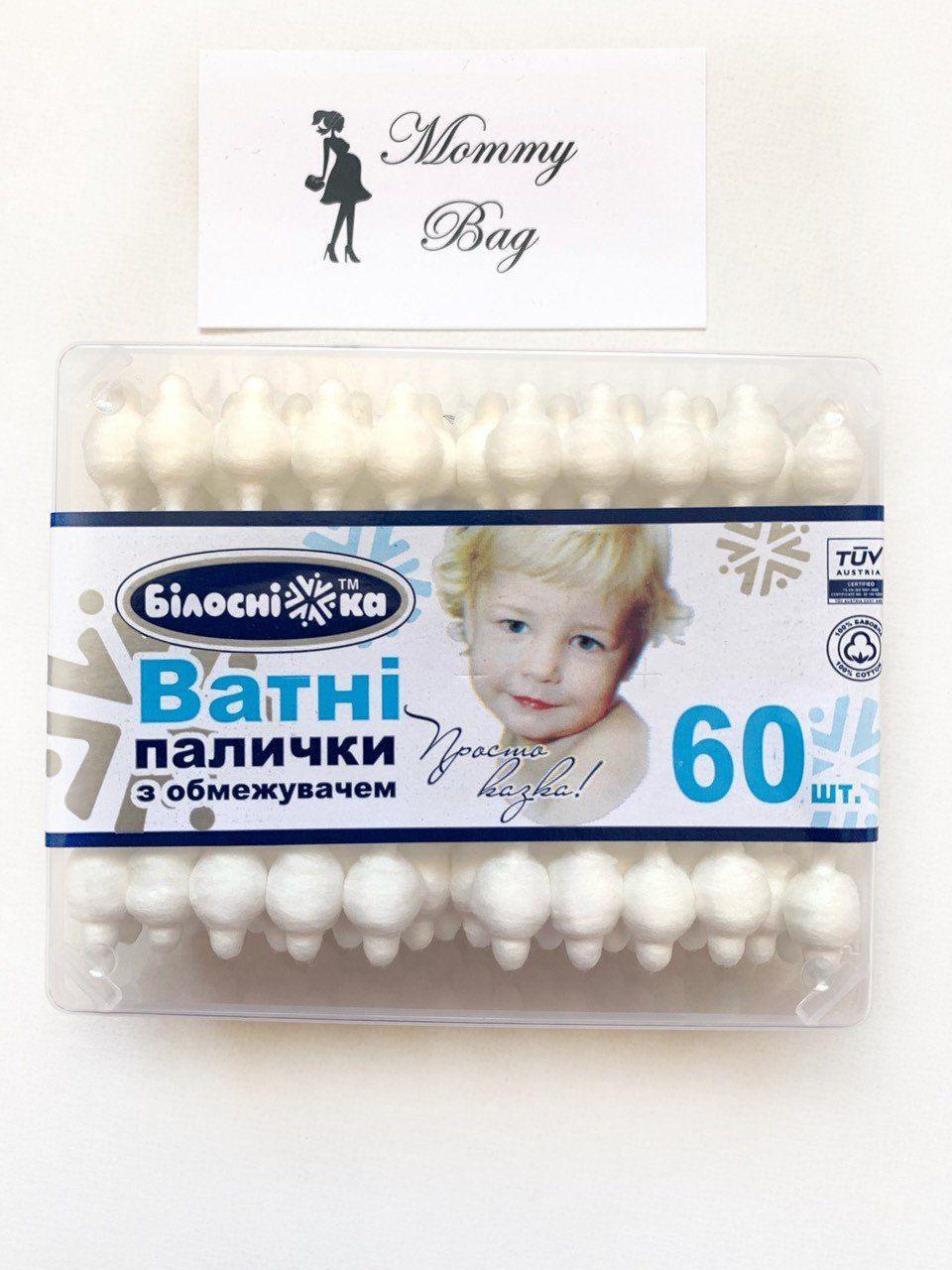 Ватные палочки детские Білосніжка в пластиковой упаковке 60 шт