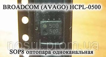 BROADCOM (AVAGO) HCPL-0500 HCPL0500 500 SOP8 оптопара одноканальная Fairchild быстродействующая HS Optocoupler