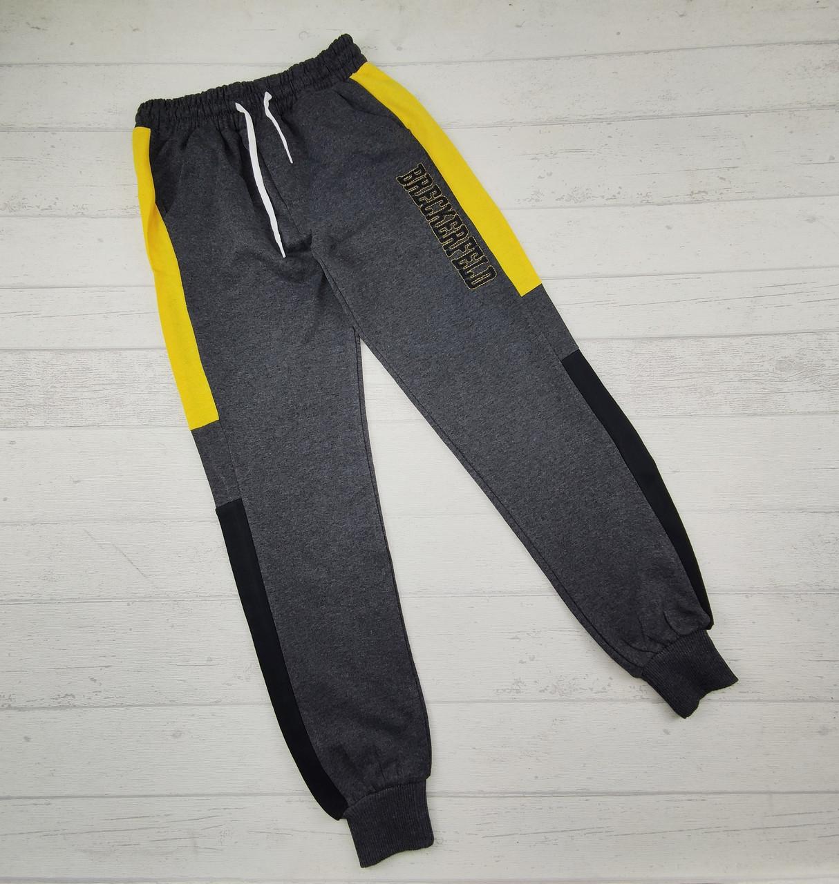 Спортивные штаны для мальчиков 9,10,11,12 лет