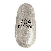 Гель-лак For You № 704 ( Серебряная Пыль, микроблеск ), 8 мл