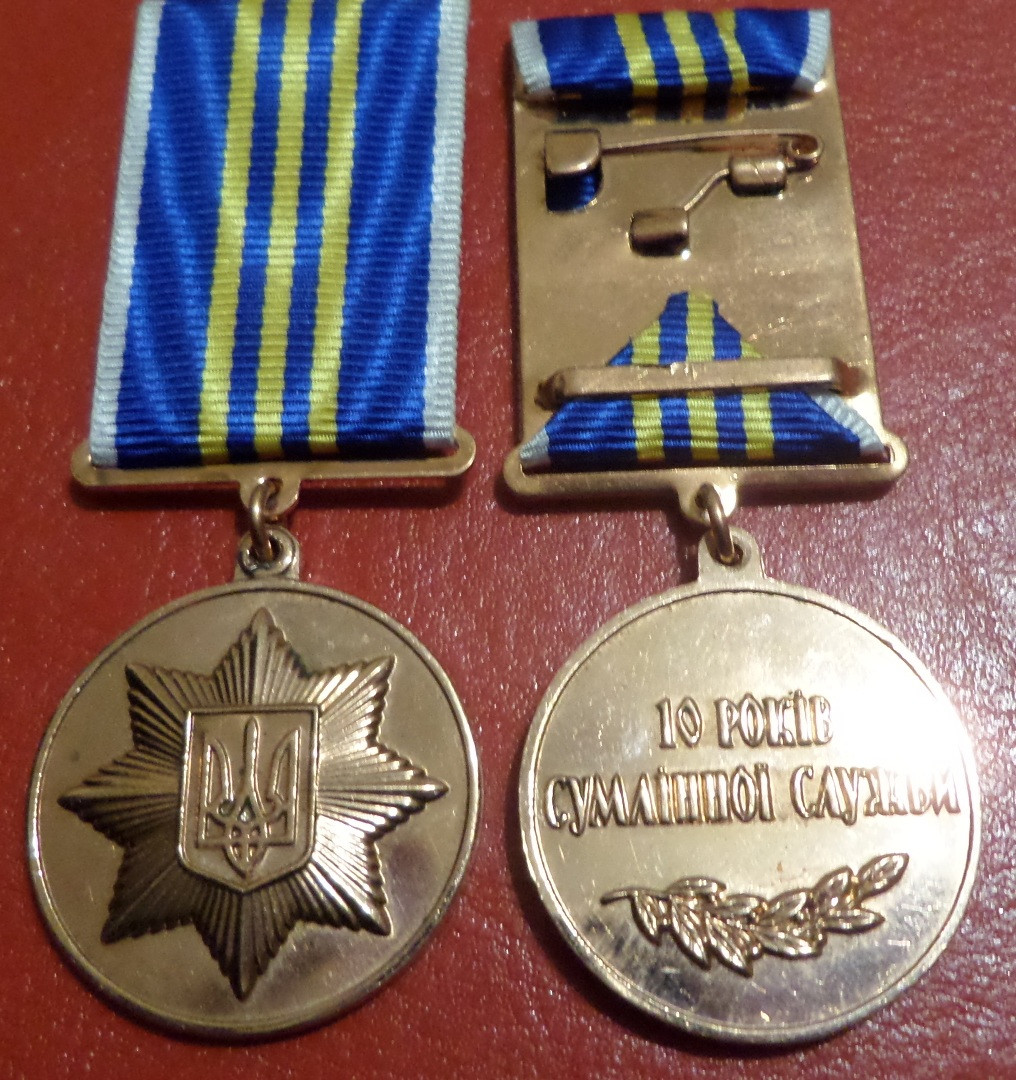 Медаль 10 років сумлінної служби Національна поліція України №395