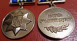 Медаль 10 років сумлінної служби Національна поліція України №395, фото 2