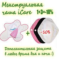Менструальная чаша многоразовая iCare - выгодное предложение 1+3, фото 1