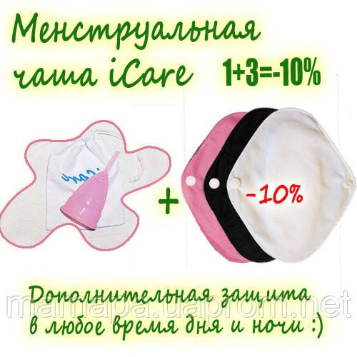 Менструальная чаша многоразовая iCare - выгодное предложение 1+3 , фото 1