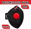 Респиратор (10 шт)  РУТА ФФП3 с клапаном RUTA FFP3 BLACK чёрная (комплект 5 штук)