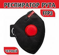 Респиратор (10 шт)  РУТА ФФП3 с клапаном RUTA FFP3 BLACK чёрная (комплект 5 штук), фото 1