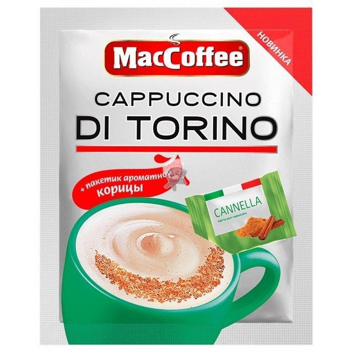 MacCoffee Капучино  DI TORINO 3-в-1 + пакетик корицы