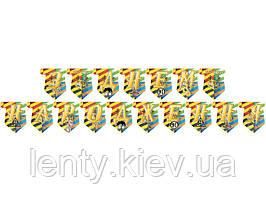 """Гірлянда Гарри Поттер """"З Днем народження"""" (укр.мова)-"""