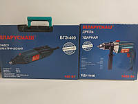 Комплект Беларусмаш 2 в 1: Гравер БГЭ-400 + Дрель 1450 Вт, фото 3
