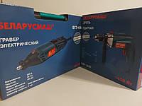 Комплект Беларусмаш 2 в 1: Гравер БГЭ-400 + Дрель 1450 Вт, фото 4