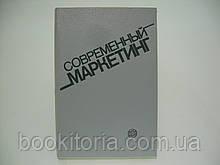 Хруцкий В.Е. Современный маркетинг (б/у).
