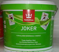 Краска матовая Джокер Tikkurila Joker, 9л. Доставка Новой Поштой бесплатно.