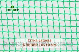 Сітка садові 1 МЕТР ВИСОТА, НА МЕТРАЖ, пластикова, забори.Ячейка 10х10 мм, фото 2