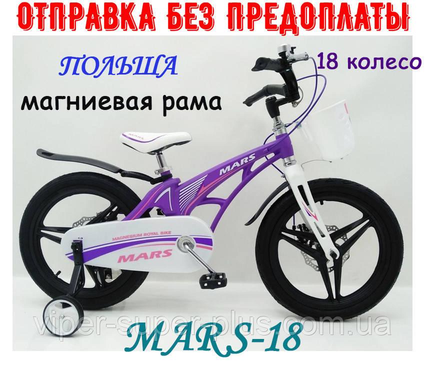 ✅ Детский Двухколесный Магнезиевый Велосипед MARS 18 Дюйм Фиолетовый