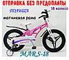 ✅ Детский Двухколесный Магнезиевый Велосипед MARS 18 Дюйм Фиолетовый, фото 10