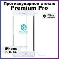 """Захисне скло для iPhone 7 / 8 / SE 4.7"""" Nillkin Pro Premium Glass 100% оригінал"""