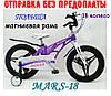 ✅ Детский Двухколесный Магнезиевый Велосипед MARS 18 Дюйм Розовый, фото 9