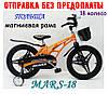 ✅ Детский Двухколесный Магнезиевый Велосипед MARS 18 Дюйм Розовый, фото 10